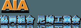 AIA 協同組合 尼崎工業会