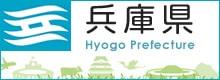 兵庫県公式ホームページ