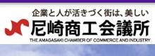 尼崎商工会議所|企業と人が活きづく街は、美しい