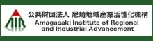尼崎地域産業活性化機構|尼崎市・兵庫県・国の支援制度を網羅