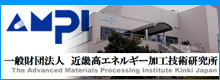 近畿高エネルギー加工技術研究所