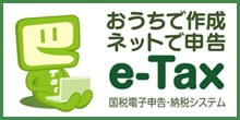 【e‐Tax】国税電子申告・納税システム(イータックス)|さらに便利につかいやすく